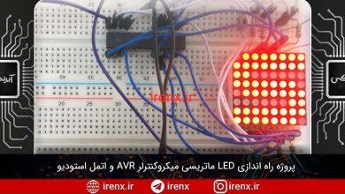 تصویر از راه اندازی LED ماتریسی با میکروکنترلر AVR