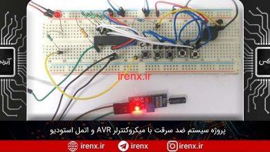 تصویر از سیستم ضد سرقت با میکروکنترلر AVR و اتمل استودیو