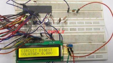 تصویر از آموزش ساخت ولت متر دیجیتال با AVR در اتمل استودیو