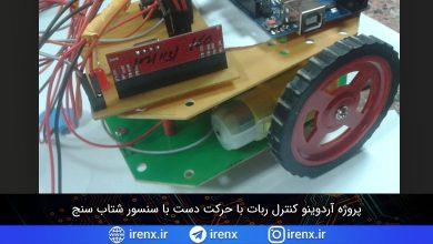 تصویر از پروژه آردوینو کنترل ربات با حرکت دست با سنسور شتاب سنج