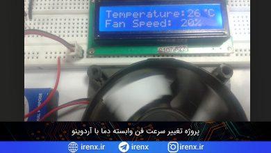 تصویر از پروژه تغییر سرعت فن وابسته دما با آردوینو