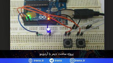 تصویر از پروژه ساخت دیمر با آردوینو (آموزش کامل PWM با Arduino)