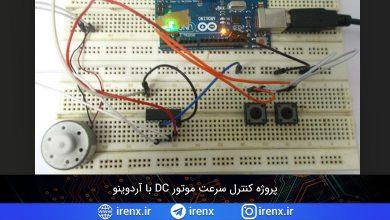 تصویر از پروژه کنترل سرعت موتور DC با آردوینو