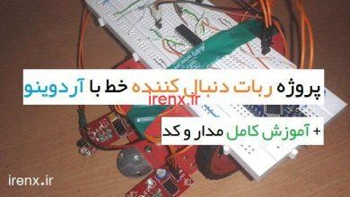 تصویر از پروژه ربات دنبال کننده خط با آردوینو (ساخت مسیریاب)