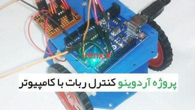 تصویر از پروژه آردوینو کنترل ربات با کامپیوتر
