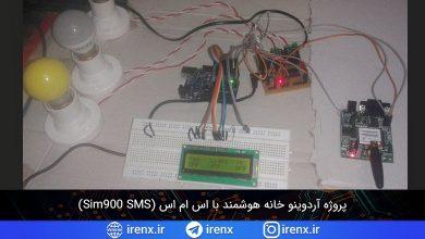 تصویر از پروژه آردوینو خانه هوشمند با اس ام اس (Sim900 SMS)
