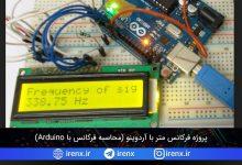 تصویر از پروژه فرکانس متر با آردوینو (محاسبه فرکانس با Arduino)