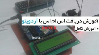 تصویر از دریافت SMS با آردوینو و نمایش در LCD کاراکتری