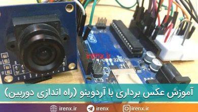 تصویر از چگونه با آردوینو دوربین بسازیم (عکس برداری با ماژول OV7670)
