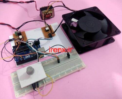 پروژه آردوینو کنترل سرعت فن AC با ترایاک