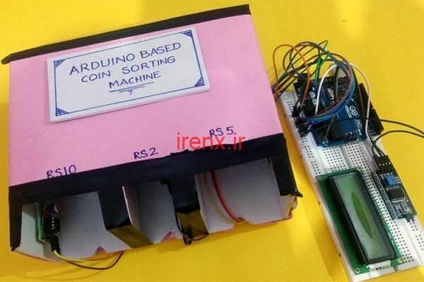 پروژه آردوینو ساخت دستگاه مرتب کننده سکه