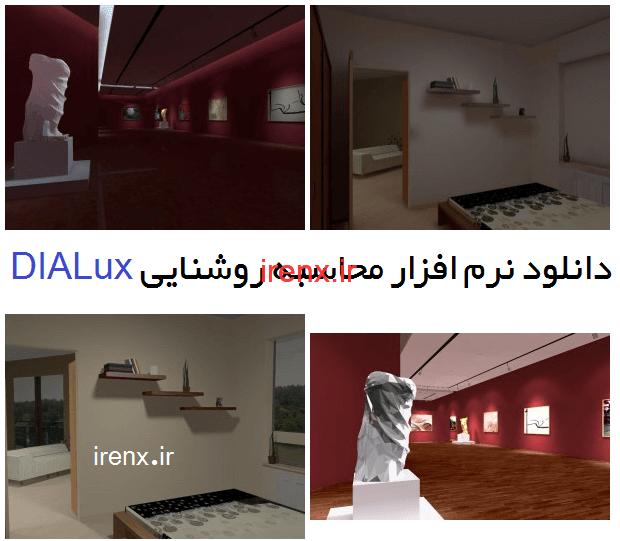 دانلود آخرین نسخه نرم افزار محاسبه روشنایی DIALux evo
