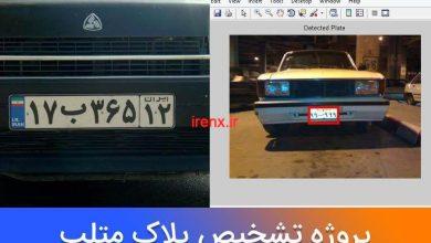 تصویر از آموزش کامل پروژه تشخیص پلاک خودرو ایرانی با متلب