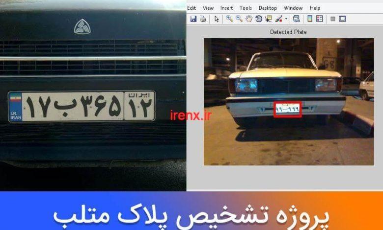 پروژه تشخیص پلاک خودرو ایرانی با متلب