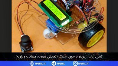 تصویر از کنترل ربات آردوینو با جوی استیک (نمایش سرعت، مسافت و زاویه)