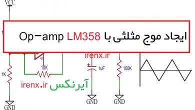 تصویر از آموزش ایجاد موج مثلثی با آپ امپ LM358