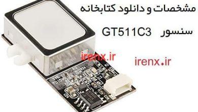 تصویر از مشخصات سنسور اثرانگشت GT511C3 (+کتابخانه FPS_GT511C3.h)