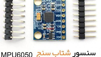 تصویر از سنسور شتاب سنج MPU6050 (+کتابخانه I2Cdev.h)