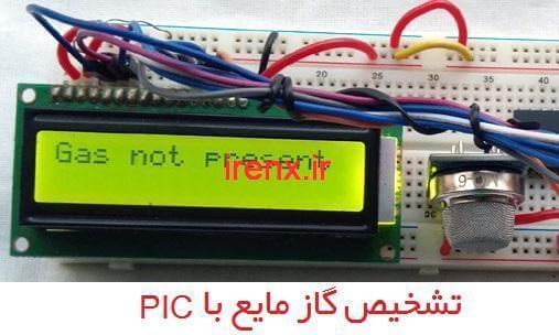 پروژه تشخیص گاز LPG با PIC