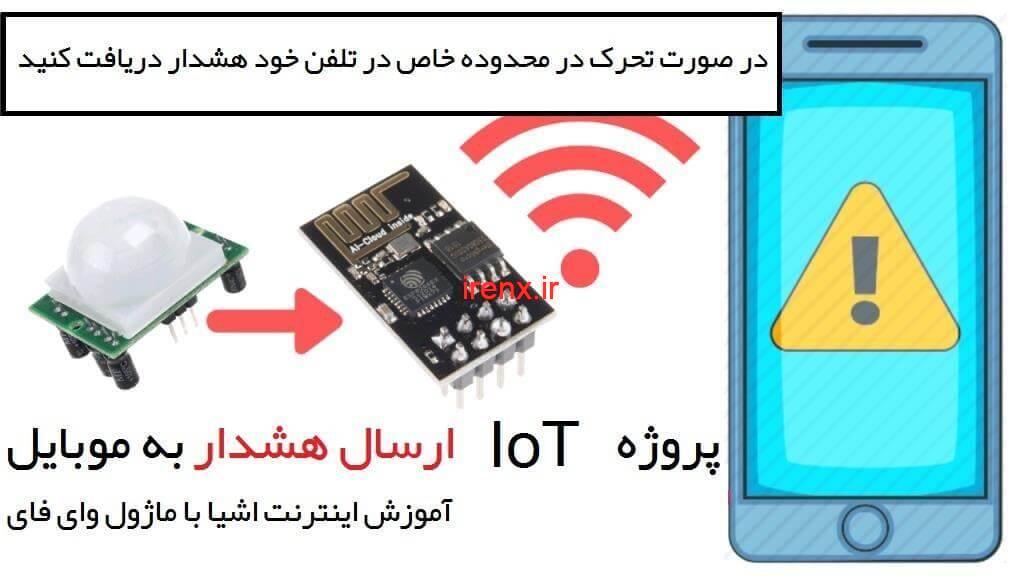 پروژه IoT سنسور حرکت همراه هشدار در موبایل