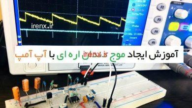 تصویر از آموزش ایجاد موج دندان اره ای با آپ امپ و IC 555