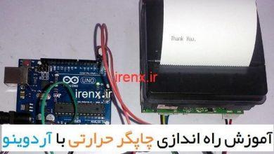 تصویر از پروژه چاپگر حرارتی CSN A1 با آردوینو (دستگاه کارت خوان)