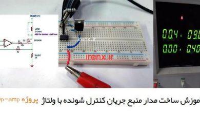 تصویر از ساخت مدار منبع جریان کنترل شونده با ولتاژ