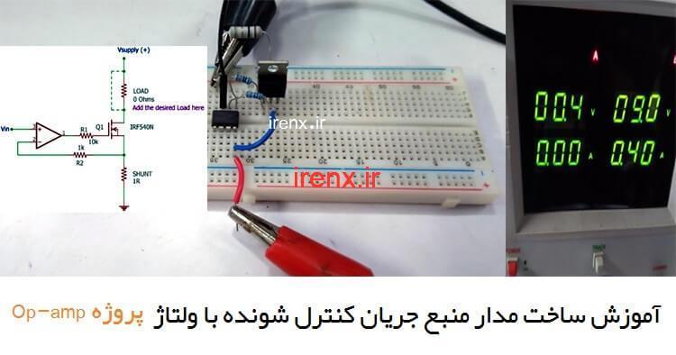 مدار منبع جریان کنترل شونده با ولتاژ