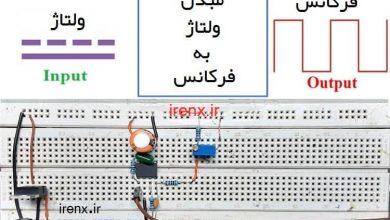 تصویر از ساخت مبدل ولتاژ به فرکانس (تبدیل کننده با IC AD654)