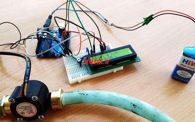 آموزش پروژه آردوینو اندازه گیری جریان آب