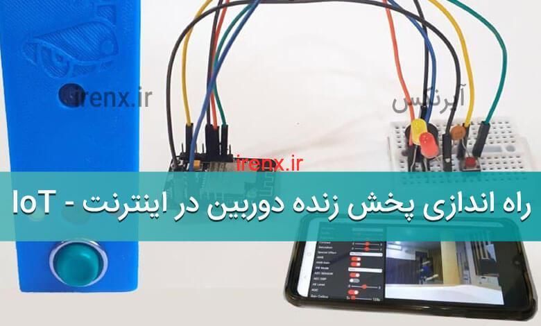 آموزش ساخت پروژه دوربین وای با فای IoT