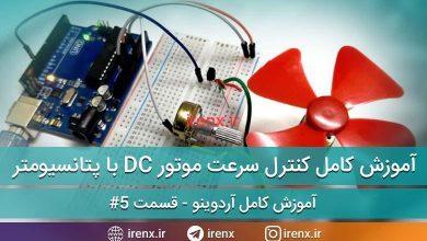 تصویر از آموزش کنترل سرعت موتور DC با پتانسیومتر و آردوینو