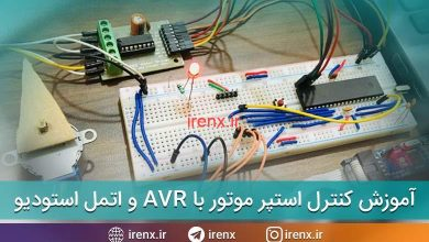 تصویر از آموزش کنترل استپر موتور با میکروکنترلر AVR