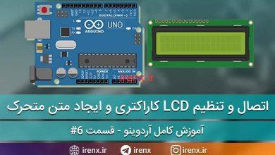 تصویر از آموزش اتصال LCD کاراکتری به آردوینو