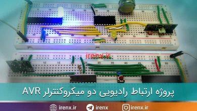 تصویر از ارتباط رادیویی دو میکروکنترلر AVR (اتصال بی سیم RF با کدویژن)
