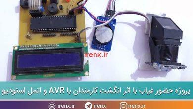 تصویر از سیستم حضور و غیاب اثر انگشتی با AVR