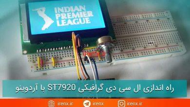 تصویر از راه اندازی LCD گرافیکی ST7920 با آردوینو