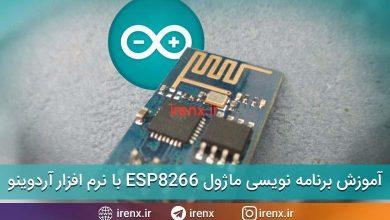 تصویر از برنامه نویسی ماژول وایفای ESP8266 با نرم افزار آردوینو