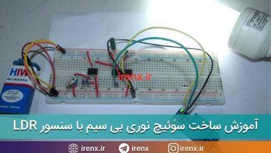 تصویر از ساخت سوئیچ نوری بی سیم با سنسور LDR