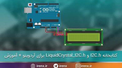 تصویر از کتابخانه I2C.h و LiquidCrystal_I2C.h برای آردوینو