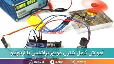تصویر از آموزش کنترل سرعت موتور براشلس با آردوینو