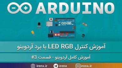 تصویر از آموزش کنترل LED RGB با برد آردوینو