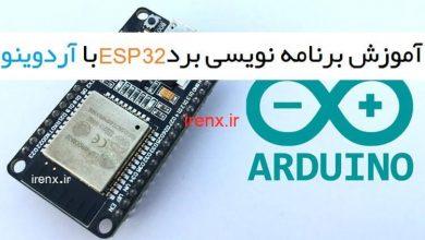 تصویر از آموزش جامع برنامه نویسی برد ESP32 با آردوینو
