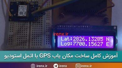 تصویر از ساخت مکان یاب GPS با میکروکنترلر AVR و ماژول Neo M6
