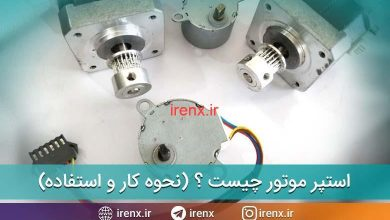 تصویر از استپر موتور چیست؟ (آموزش نحوه کار و استفاده از موتور پله ای)