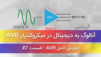 تصویر از آموزش مبدل آنالوگ به دیجیتال ADC در میکروکنترلر AVR