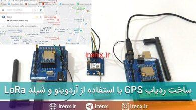 تصویر از ساخت ردیاب GPS با برد آردوینو و LoRa (ردیابی وسایل و افراد)