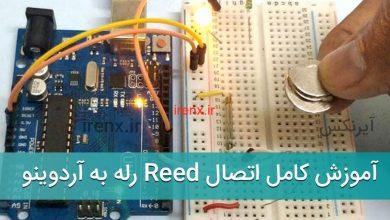تصویر از آموزش کامل اتصال Reed رله مغناطیسی به آردوینو