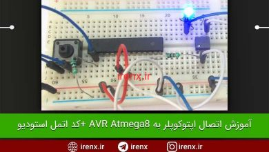 تصویر از آموزش اتصال اپتوکوپلر به میکروکنترلر AVR