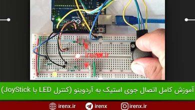 تصویر از آموزش اتصال جوی استیک به آردوینو (کنترل LED با JoyStick)